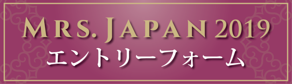 MRS.JAPAN フォトコンテスト スマホ用 色付き エントリーフォーム