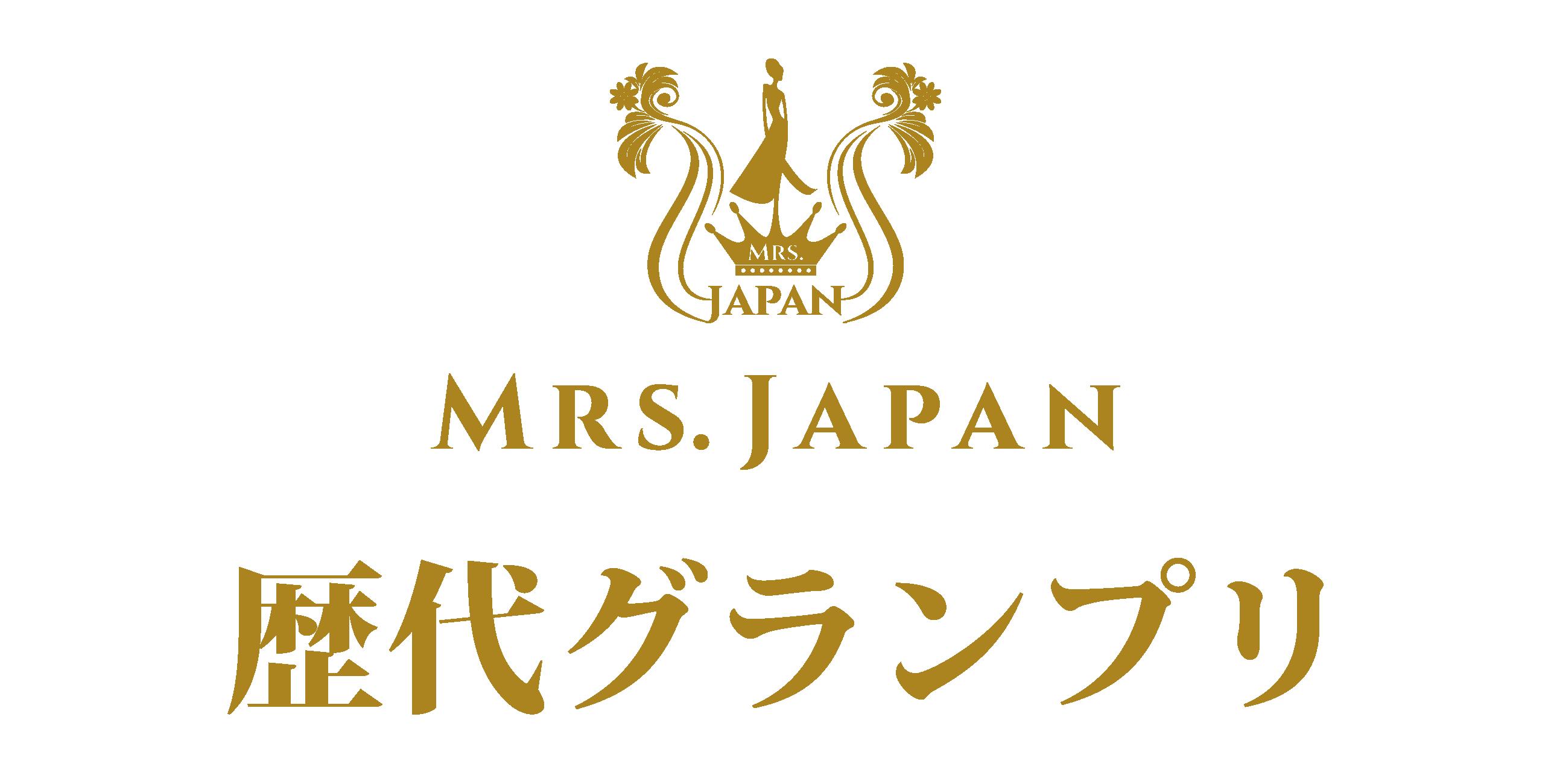 歴代グランプリ バナー 2019.2.8-01