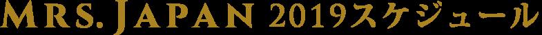 バナー スケジュール 2019.1.23 (2)