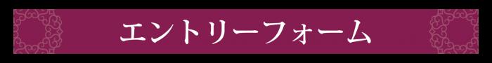 エントリーフォーム 横 紫