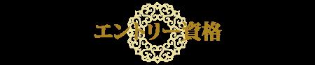 MRS.JAPAN エントリー エントリー資格-01